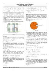 2012_2_2nd_GenPhy_Exam_Problem_Solution