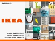 IKEA_marketing_PPT
