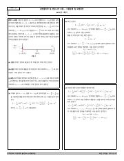 2017_1_GenPhy_2nd_Exam_Problem_Solution.kor.pdf