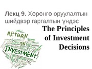 Lecture 9. Investment Decision (Edited)