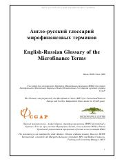 CGAP-Glossary-English-to-Russian-Jun-2008.pdf