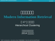 lecture17-hier-clustering