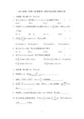 Final Exam Paper Fall 2011 (Class B)