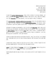 Writing Assignment for Korean 1000.docx