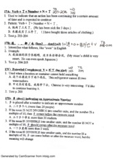 chinse 1200 ch 17 grammar notes