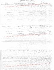 Past Papers 2014 Abbottabad Board 9th Class Physics Urdu Version.pdf