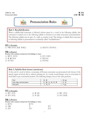 Pronunciation Rules_20100929