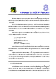 ch08_Advanced LabVIEW Features