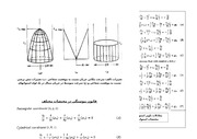 Continuity and N-S equations