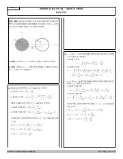 2016_2_GenPhy_1st_Exam_Problem_Solution.kor.pdf