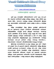 817851-A-tamil-story-Bird-and-tortoise