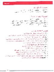 Book answer key for al-kitaab fii ta callum al-carabiyya a textbook f….