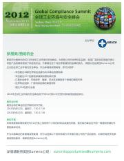 ExhibitorSponsorship - Chinese.pdf