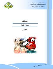 Arab book to help (1)