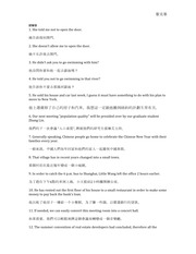 Chinese Assignment Translation Homework
