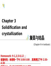 2016Chpt3_solidification and crystallization_01_upload_850701369.pptx