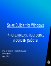 SBW_installation_and_user_guide[2]