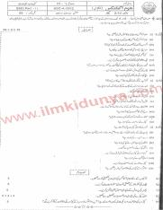 Bahawalpur Board Home Economics 9th Class Past Paper 2012 Subjective Group 1.pdf