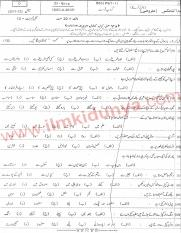Bahawalpur Board Home Economics 9th Class Past Paper 2012 Objective Group 1.pdf