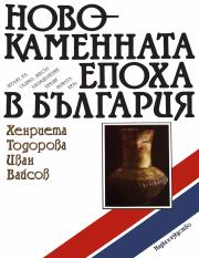 Vajsov - Neolithic_in_Bulgaria_08_Neolithic population in Bulgaria and its social organization