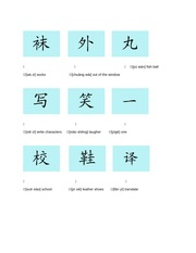 CUNY JJAY Elementary Chinese I Review Sheet 5