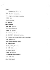 chinese skit with pinyin tones assignment