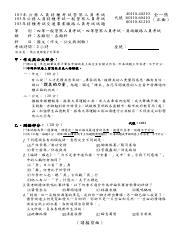 Taiwan2014PastPapers13.pdf