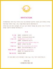 YCOOP_Invitation_2.pdf