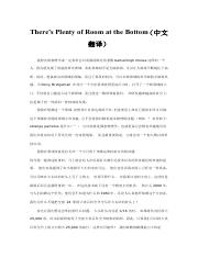There's-Plenty-of-Room-at-the-Bottom(中文翻译).pdf
