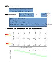 2013_Chap1 Simple linear regression
