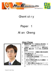 英皇_2006_mock_chem_I_alan