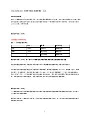 Lecture Note 03 Economic Growth—Measurement, Pattern, and Theory.en.zh-CN.pdf