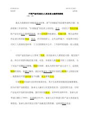 Chinese Production Essay