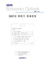 "[Economic Outlook] 2007ë…"" 하반기 ê²½&igra"