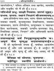 53198_Gita in Hindi_122