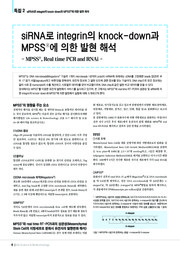 siRNA로 integrin의 knock-down과 MPSS®에 &i