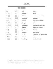 LangLang_Chapter1_VocabularyLists (2E).docx
