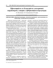 Васильева, Л.И. - Efficiency and safety of electrical cardioversion in patients with AFib