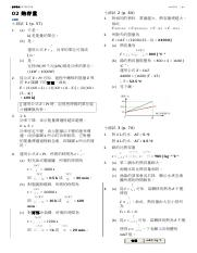 02 Exercise Solutions_c.docx