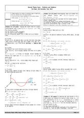 2012_2_3rd_GenPhy_Exam_Problem_Solution