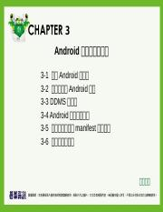 CH03_Android專案與系統架構