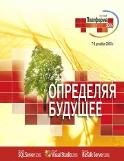 db07_MoscowXmlAndXQueryInSqlServer2005Rus