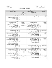 ARAB daily schedule 1.docx
