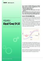 "처음하ëŠ"" Real time PCR"