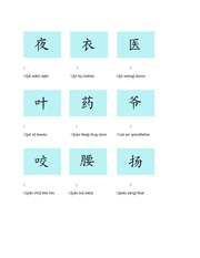 CUNY JJAY Elementary Chinese I Review Sheet 6