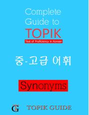 TOPIK-II Advanced Vocabulary - Synonyms - Korean Version.pdf
