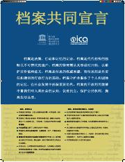 3 Universal Declaration on Archives档案共同宣言 官译中文版.pdf