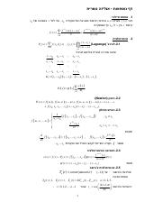 Formulas for Final exam.pdf