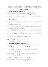 Linear Algebra Exam Questions and Answers in Year 2009