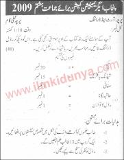 Punjab Examination Commission (PEC) 8th Class Past Paper 2009 Arty and Drawing